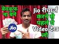 Jio New Plan: बेवकुफ ना बने Jio Recharge करने से पहले ये Video देख लो।