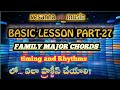 BASIC LESSON PART-27, Family CHORDS timing and Rhythms లో  ఏలా  play చేయాలి