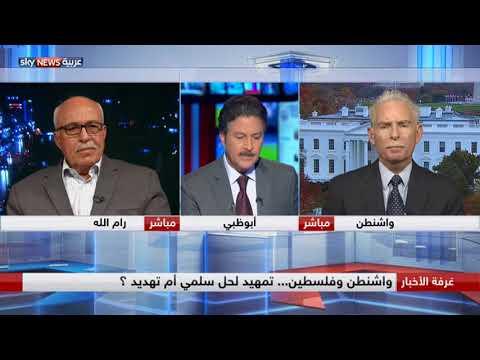واشنطن وفلسطين... تمهيد لحل سلمي أم تهديد؟  - نشر قبل 1 ساعة