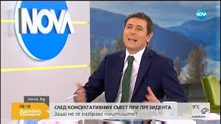 Маринов за апартаментите на властта: Всичко се проверява (09.04.2019г.)