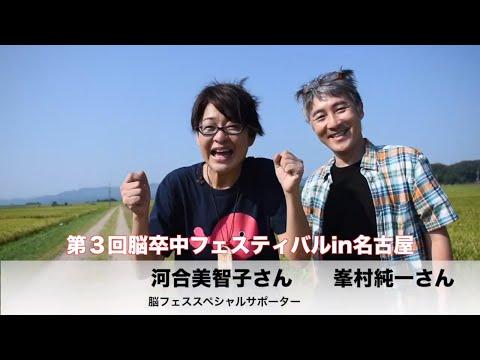 河合美智子さん応援動画