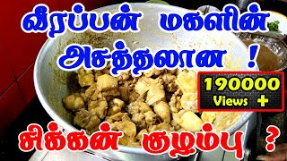 Prabha CooKing Chicken kulambu | Vijayalakshmi Veerappan Foods