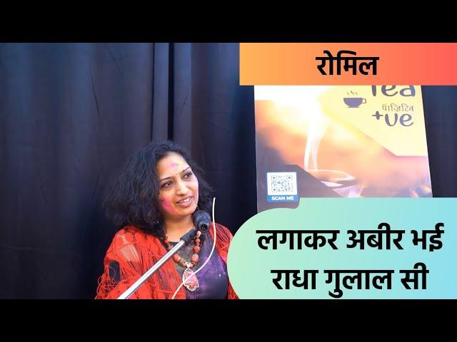 Lagakar Abir Bhayi Radha Gulal Si | Romil | Tea Positive