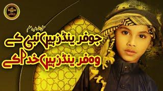 Jo Friends hein Nabi k wo Friends hein Khuda k | Hammaad Roohani | Roohani Kidz Nasheed