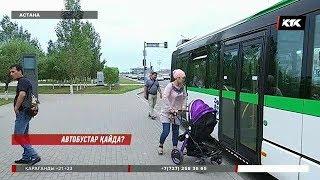Астаналықтар қоғамдық көліктерін таппай жүр / 10.08.2018
