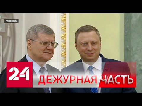 """Вести. """"Дежурная часть"""" от 17 января 2020 года (17:30) - Россия 24"""