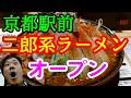京都駅前で二郎系ラーメンが出来てたので行って来たよ~ん【中野屋THEJIRO】