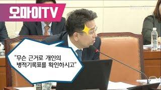 """[말말말] 이철희 """"무슨 근거로 김제동 병적기록 확인?"""""""