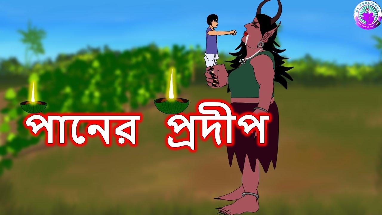 পানের প্রদীপ -  Bengali Fairy Tales |  New Rupkothar Golpo  | Bangla Cartoon | NT Publisher