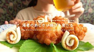 【咀嚼音】海老のあじさい揚げを食べる【Eating Sounds】