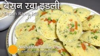 Besan Sooji Idli Recipe - Besan Rava Idli recipe