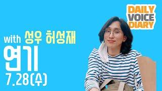 [데보다] 210728(수) 연기 with 성우 허성재…
