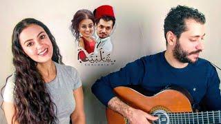 Señorita - حلف القمر - شلبية \   cover music|  7elef el 2amar Shalabia|