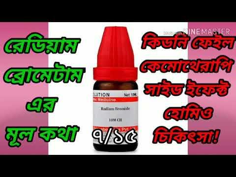 কিডনি ফেইলের হোমিওপ্যাথি চিকিৎসা। কেমোথেরাপি সাইড ইফেক্ট। kidney failure homeopathy treatment!