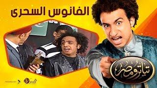 مسرح تياترو مصر | مسرحية الفانوس السحرى | بطولة أشرف عبد الباقي - علي ربيع - حمدي المرغني - أوس أوس