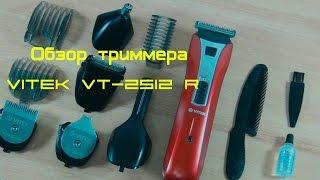 Обзор на триммер VITEK VT-2512 R