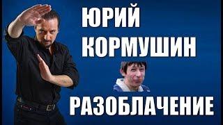 Юрий Кормушин и Вин Чун: РАЗОБЛАЧЕНИЕ