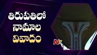 తిరుపతిలో గరుడ వారధిపై నామాల వివాదం | Garuda Varadhi Project Logo Controversy in Tirupati | NTV