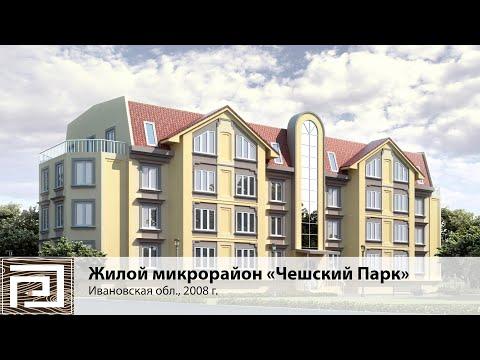 Жилой микрорайон Чешский Парк в г.Иваново