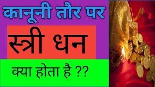 कानूनी तौर पर स्त्री धन क्या होता है what is Stree Dhan क्या दहेज़ स्त्री धन होता है
