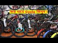 Cycle Wholesale Market In Bd 🚲 Best Place To Buy Cycle In Cheap Price In Dhaka 🔥 Cycle VLOG²