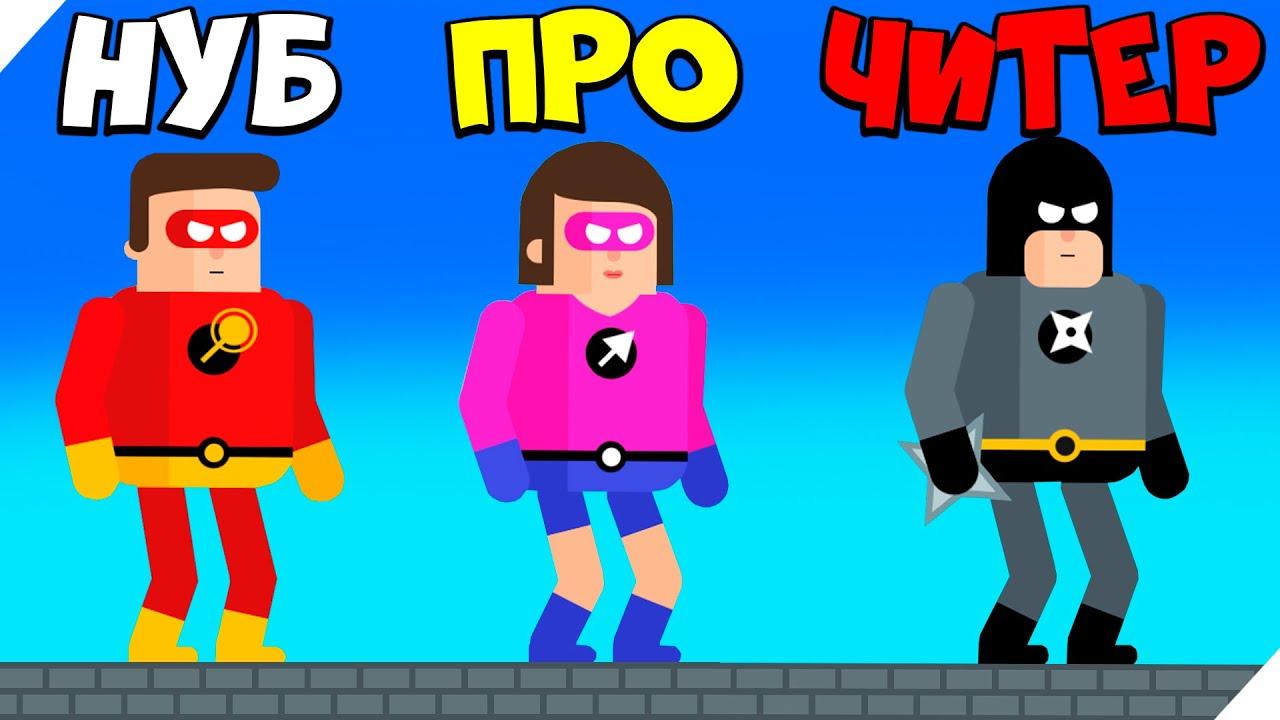 Download ЭВОЛЮЦИЯ СУПЕРГЕРОЕВ, МАКСИМАЛЬНЫЙ УРОВЕНЬ!  The Superhero League
