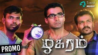 Zhagaram Tamil Movie   Promo   Nandha   Eden Kuriakose   Krish   Dharan Kumar   Trend Music