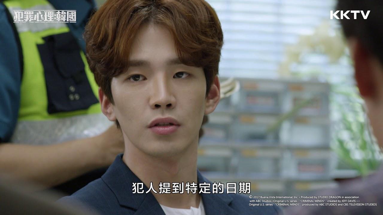 《犯罪心理:韓國》第15集 預告 線上看 - YouTube
