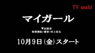 マイガール 10月9日スタート ▽▽▽▽▽▽▽▽▽▽▽▽▽▽▽▽▽▽▽▽▽▽▽▽ 詳細はコチラ⇒ h...