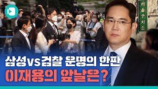 이재용 부회장은 '또' 법원에 가게 될까?…'검찰 vs…