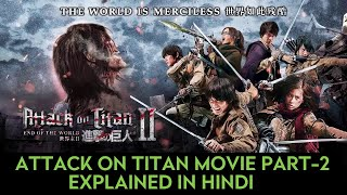 Attack on Titan (2015) Full Movie Part-2 End of the world Explained In (हिन्दी) Hindi