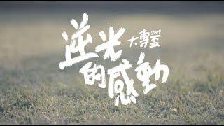 【逆光的感動】2019大專盃影片