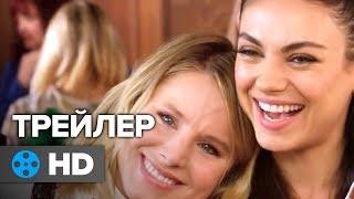 Очень плохие мамочки 2 — Русский трейлер #1 (2017)