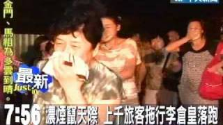完整報導: http://video.chinatimes.com/video-cate-cnt.aspx?cid=4&ni...