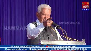 Namma Kudla News 24X7 :Karnataka | State Governor | Vajubhai Vala