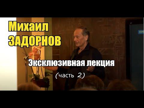Михаил Задорнов -