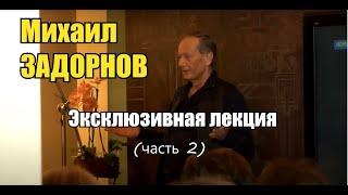 Михаил Задорнов  -  О Гиперборее, ариях и др. (часть 2)