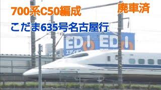700系0番台C50編成(廃車)こだま635号名古屋行安城市内快走!!
