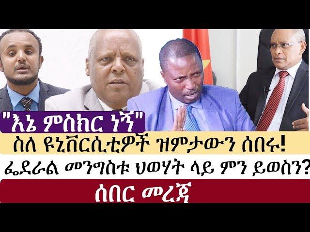 Daily Ethiopian News November 15, 2019