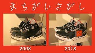 スニーカーが復刻発売されると無意識に間違い探しをしている -Air Jordan 3 Retro Black Cement Unboxing thumbnail
