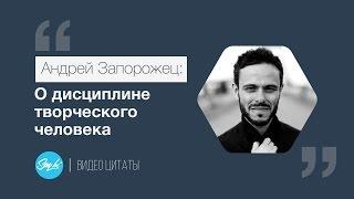 Цитаты | Андрей Запорожец (Sunsay): О дисциплине творческих людей
