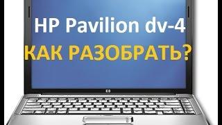 Как разобрать и почистить от пыли ноутбук HP pavilion dv4-1140go(Как разобрать, почистить от пыли, заменить термопасту ноутбук HP pavilion dv4-1140go, платформа LA-4101P REV:1.0 Компьютерны..., 2015-01-14T19:44:46.000Z)
