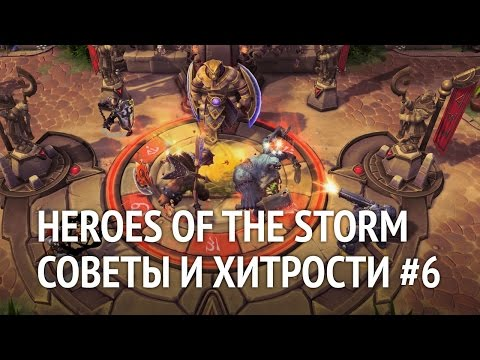 видео: Полезные советы и хитрости heroes of the storm #6