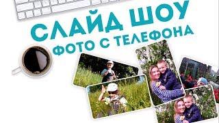 Слайд шоу Фотографии с телефона. ⚡ Как сделать слайд шоу на телефоне андроид