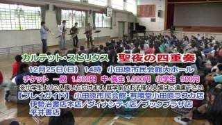 第80回市民劇場 カルテット・スピリタス・Xmasコンサート ~聖夜の四重...