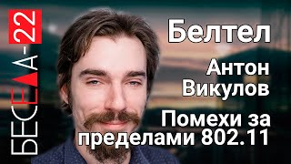 Беседа 22. Помехи за пределами IEEE 802.11, Антон Викулов, Ведущий инженер, Белтел