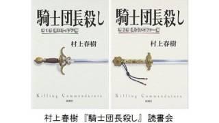 村上春樹『騎士団長殺し 第一部』読書会(2017 2 25)