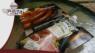 Разогрел и съел: Колбаски Чоризо острые (Австралийский ТД) и соус томатным с хреном (HEINZ)