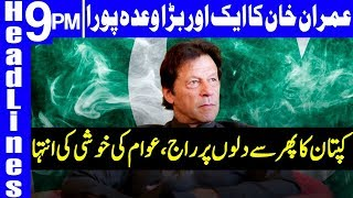 Another Promise fulfilled by PM Imran Khan | Headlines & Bulletin 9 PM | 9 April 2020 | Dunya News