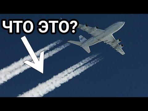 Почему самолёты оставляют